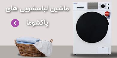 ماشین لباسشویی پاکشوما | کالای پخش مرکزی