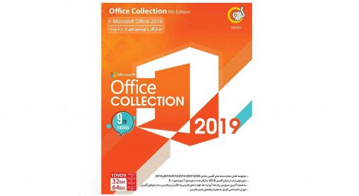نرم افزار گردو Office Collection 9th Edition