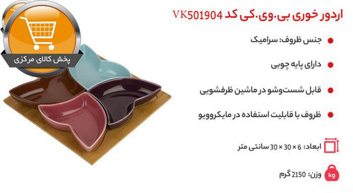 اردور خوری بی.وی.کی کد VK501904