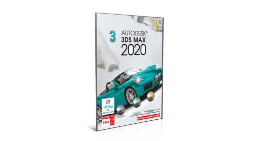 نرم افزار Autodesk 3DS MAX نسخه 2020 نشر گردو|پخش کالای مرکزی