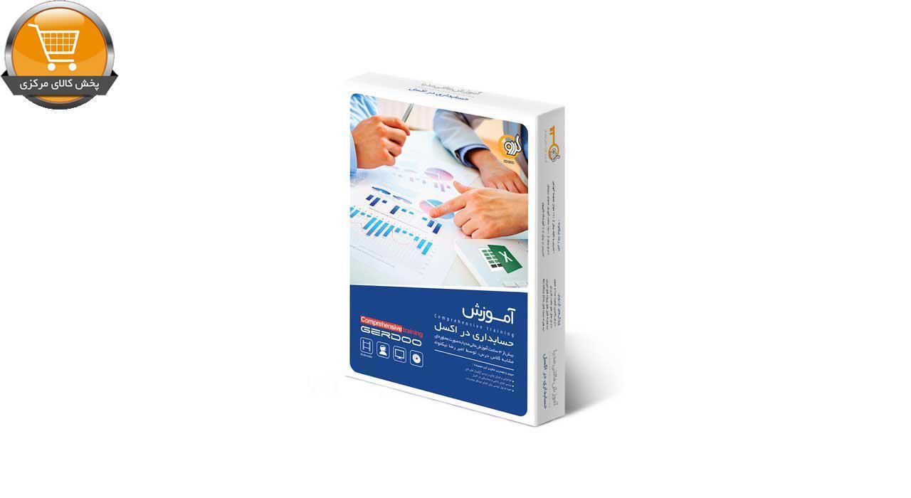 گردویار آموزش مالتی مدیا حسابداری با اکسل Excel Accounting|پخش کالای مرکزی