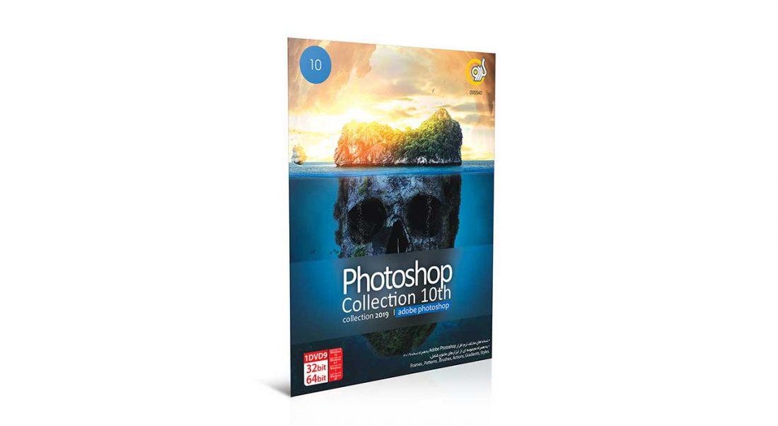 مجموعه نرم افزار Photoshop Collection نسخه 10th 2019 نشر گردو|پخش کالای مرکزی