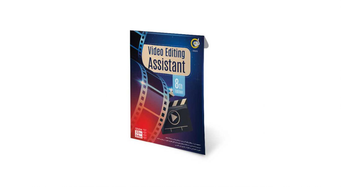 مجموعه نرم افزارهای ویرایش فیلم Video Editing Assistant 8th Edition|پخش کالای مرکزی
