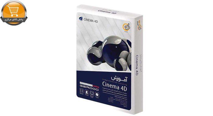 مجموعه آموزشی Cinema 4D نشر گردو|پخش کالای مرکزی