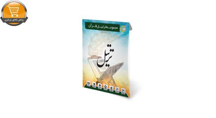 مجموعه ترتیل قرآن|پخش کالای مرکزی