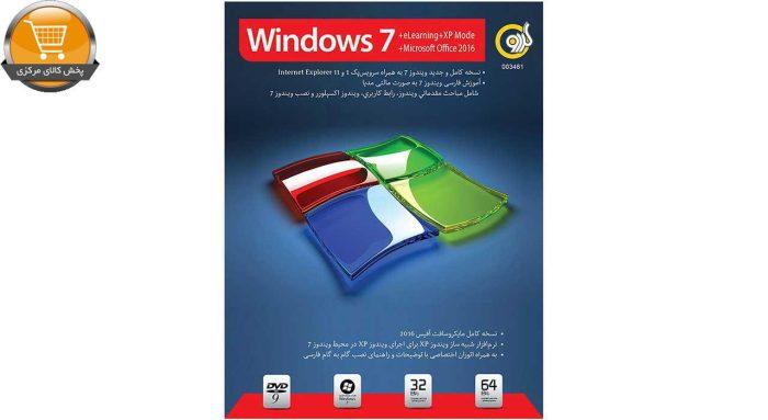 سیستم عامل گردو Windows 7 + ELearning + XP Mode + Microsoft Office 2016 |پخش کالاي مرکزي