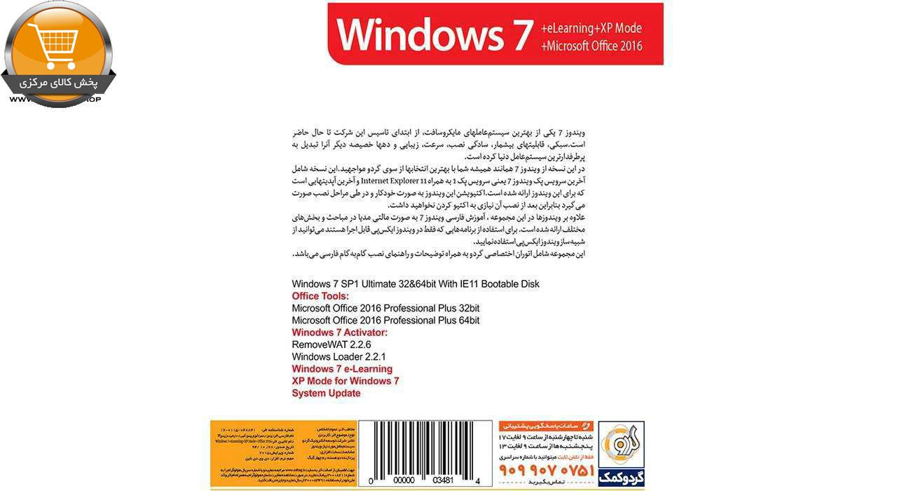سیستم عامل گردو Windows 7 + ELearning + XP Mode + Microsoft Office 2016 |پخش کالاي مرکزي