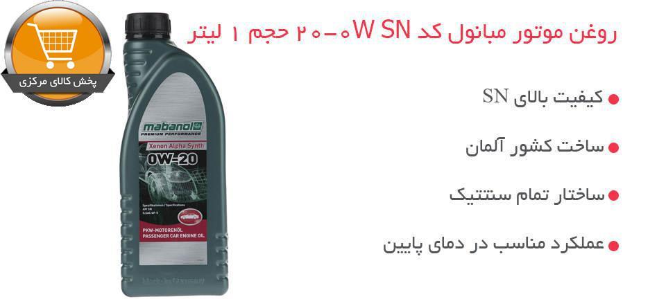 روغن موتور مبانول کد SN 0W-20 حجم 1 لیتر | پخش کالای مرکزی