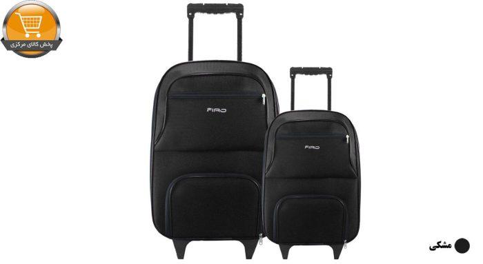 مجموعه دو عددی چمدان فیرو مدل SF254