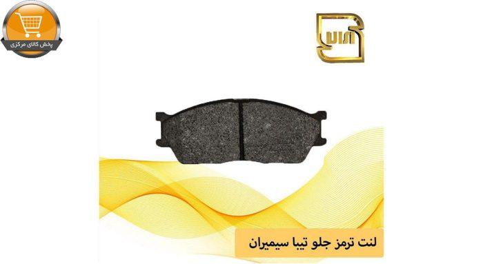 لنت ترمز جلو سیمیران مدل 2183001 مناسب برای تیبا | پخش کالای مرکزی