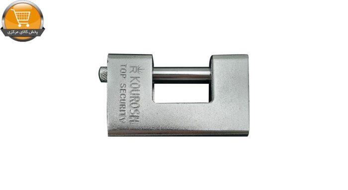 قفل کتابی کوروش مدل 2157 | پخش کالای مرکزی
