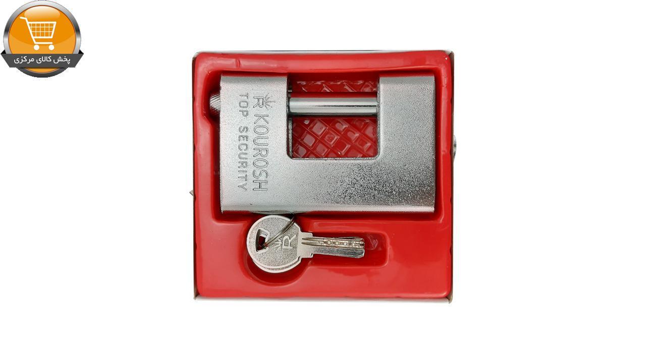 قفل کتابی کوروش مدل 2156   پخش کالای مرکزی