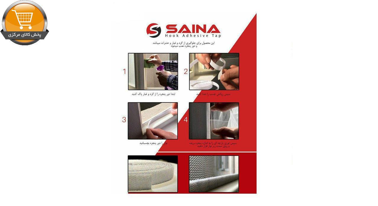 چسب توری پنجره ساینا مدل SN35 بسته 5 عددی