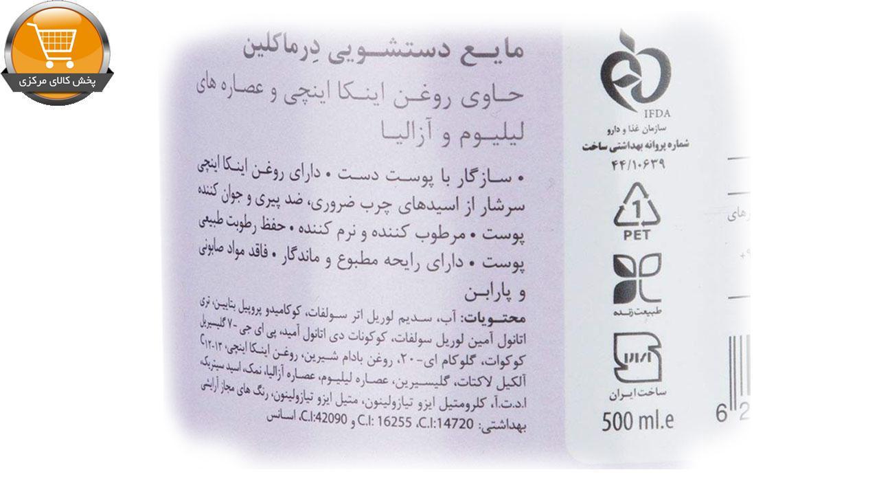 مایع دستشویی درما کلین مدل Lilium حجم 500 میلی لیتر | پخش کالای مرکزی