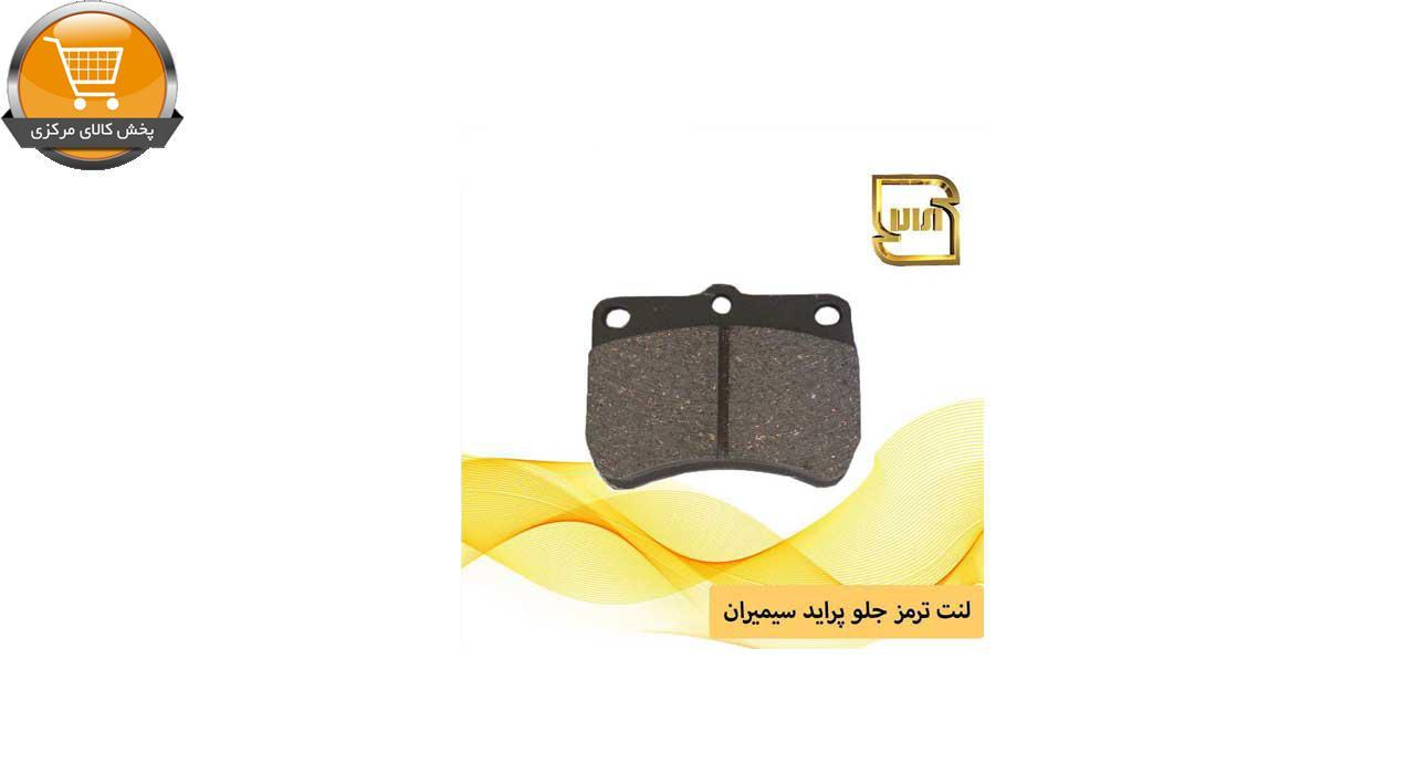 لنت ترمز جلو سیمیران مدل ۲۱۶۰ مناسب برای پراید | پخش کالای مرکزی