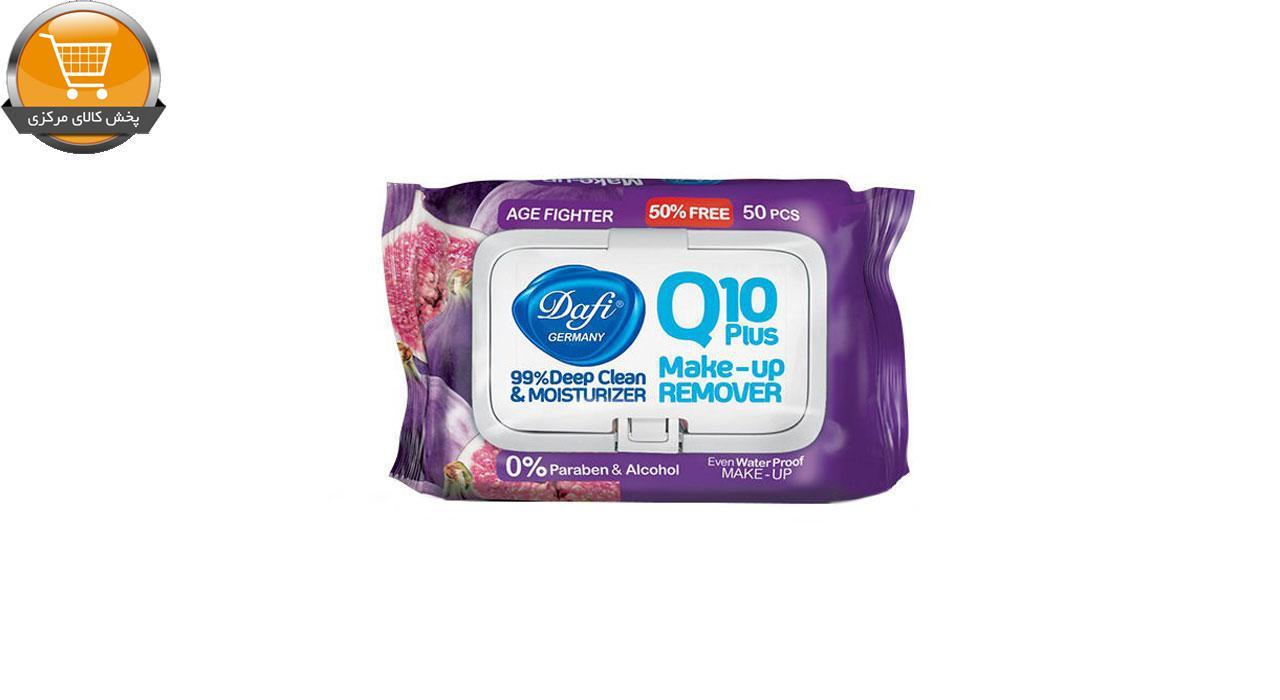 دستمال پاک کننده آرایش دافی مدل AGE FIGHTERING Q10 PLUS بسته 50 عددی | پخش کالای مرکزی