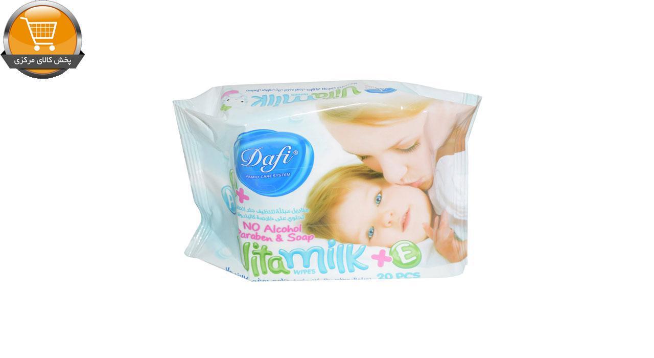 دستمال مرطوب کودک دافی مدل Vita Milk بسته 20 عددی | پخش کالای مرکزی