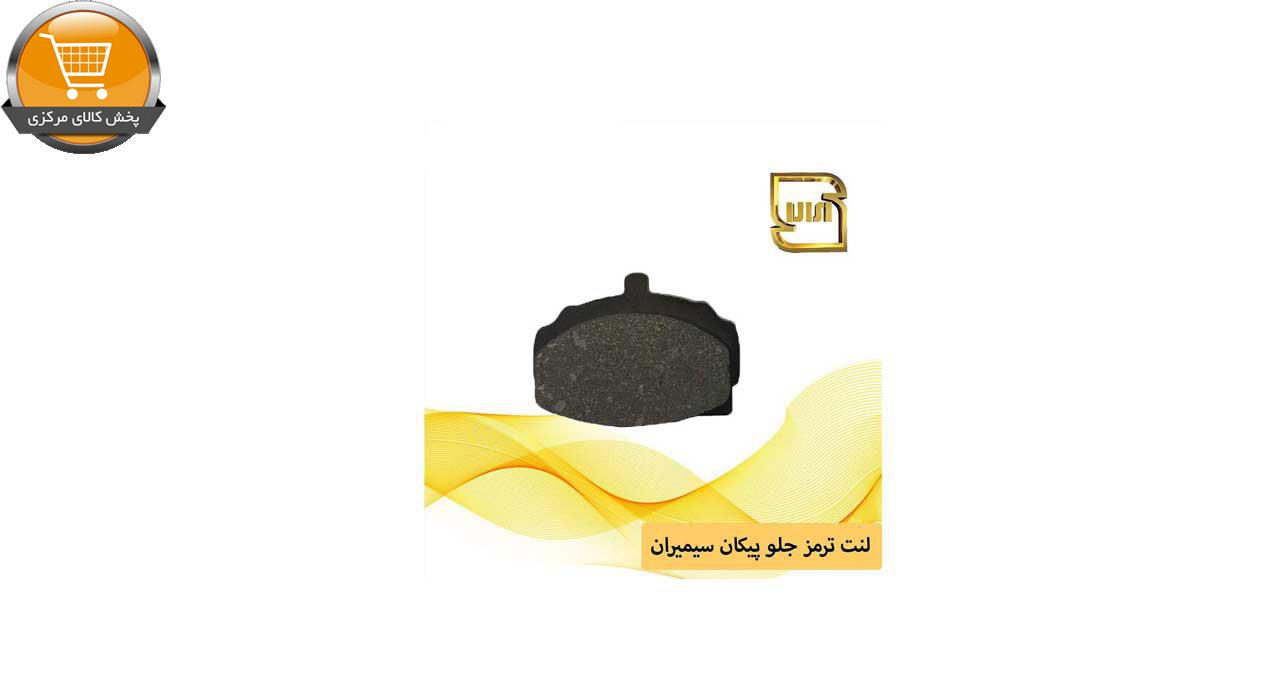 لنت ترمز جلو سیمیران مدل 2159 مناسب برای پیکان | پخش کالای مرکزی