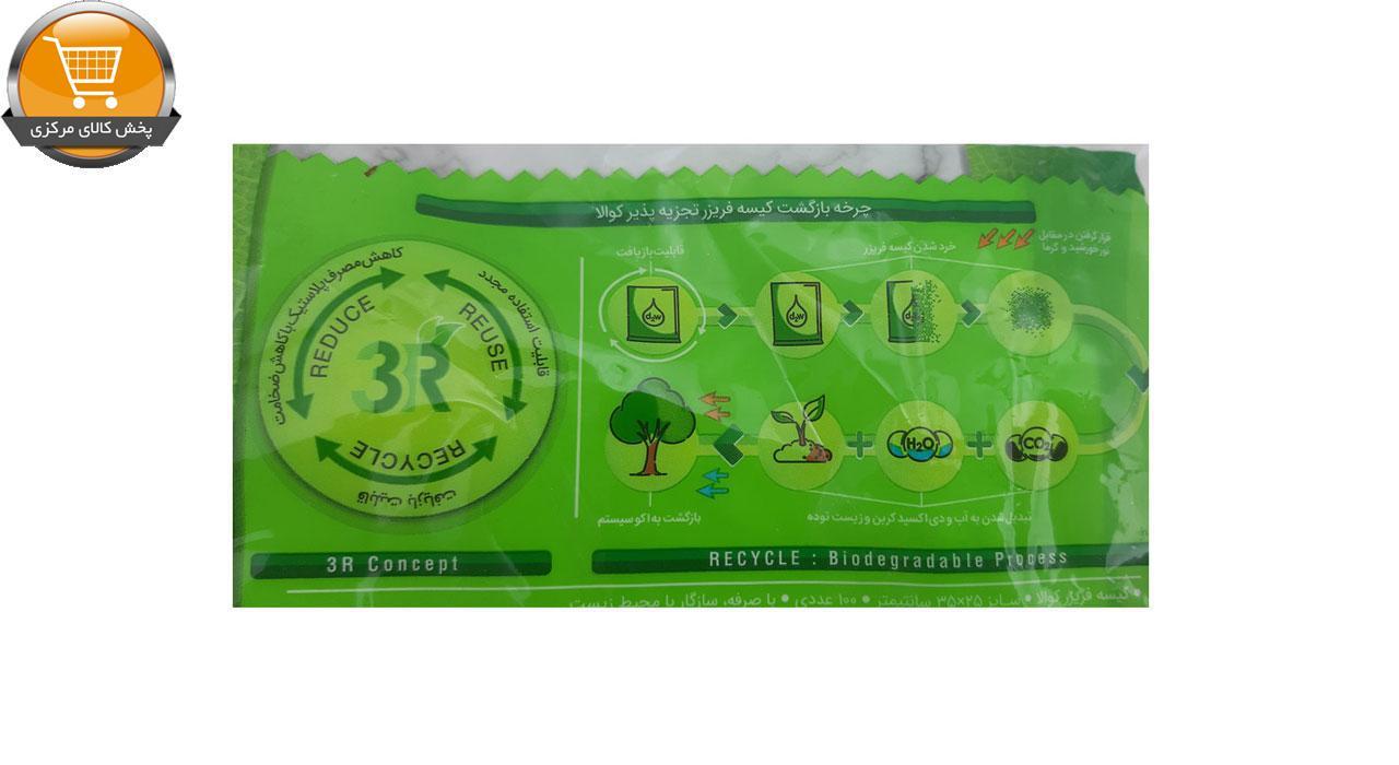 کیسه فریزر کوالا مدل 6261591800859 بسته 100 عددی | پخش کالای مرکزی