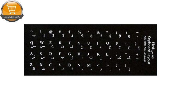 برچسب حروف فارسی کیبورد طرح چرم | پخش کالای مرکزی
