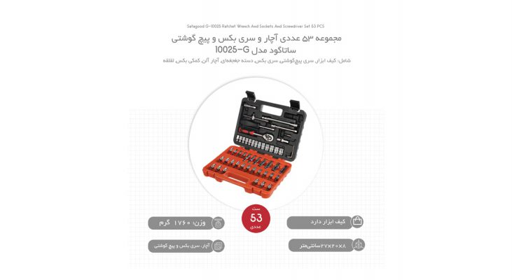 مجموعه 53 عددی آچار و سری بکس و پیچ گوشتی ساتاگود مدل G-10025   پخش کالای مرکزی