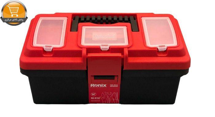 جعبه ابزار رونیکس مدل RH-9152 | پخش کالاي مرکزي