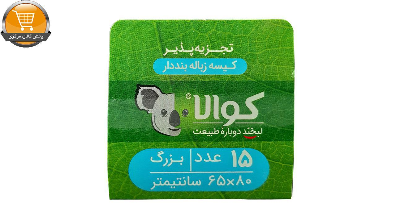 کیسه زباله کوالا مدل 3939003 بسته 15 عددی | پخش کالای مرکزی