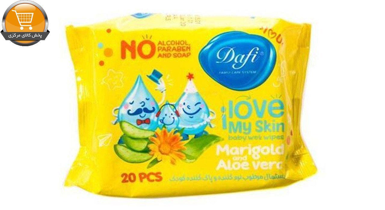 دستمال مرطوب کودک دافی مدل I Love My Skin بسته 20 عددی مجموعه 5 عددی | پخش کالای مرکزی