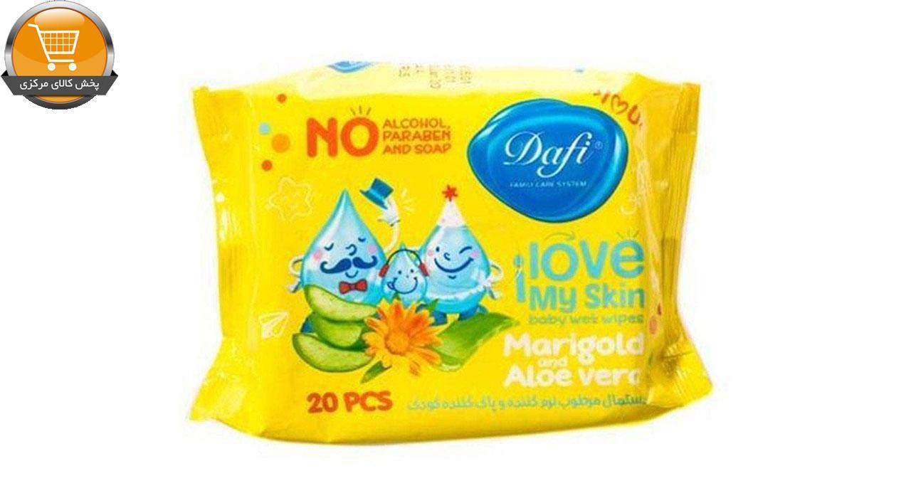 دستمال مرطوب کودک دافی مدل I Love My Skin بسته 20 عددی مجموعه 3 عددی | پخش کالای مرکزی