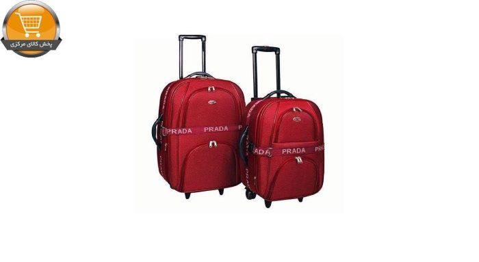 مجموعه دو عددی چمدان پرادا مدل 01 | پخش کالای مرکزی