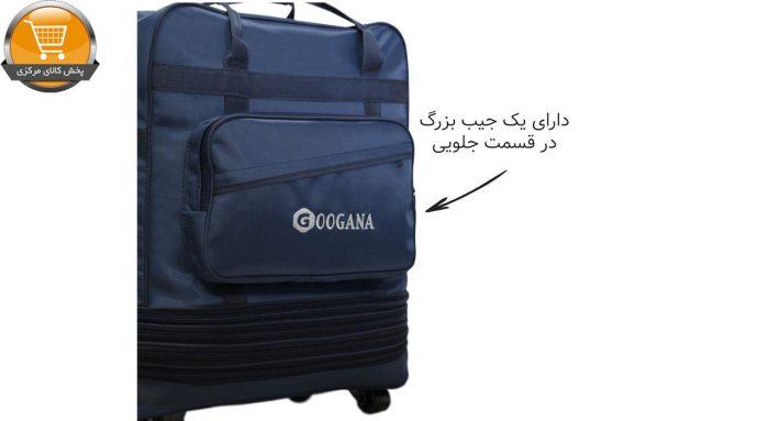 ساک سفری چرخ دار گوگانا مدل gog2011 | پخش کالای مرکزی