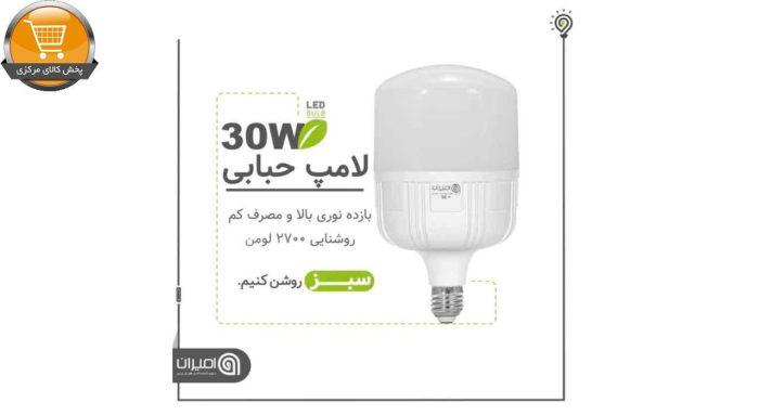 لامپ 30 وات امیران مدل بالب پایه e27 | پخش کالای مرکزی