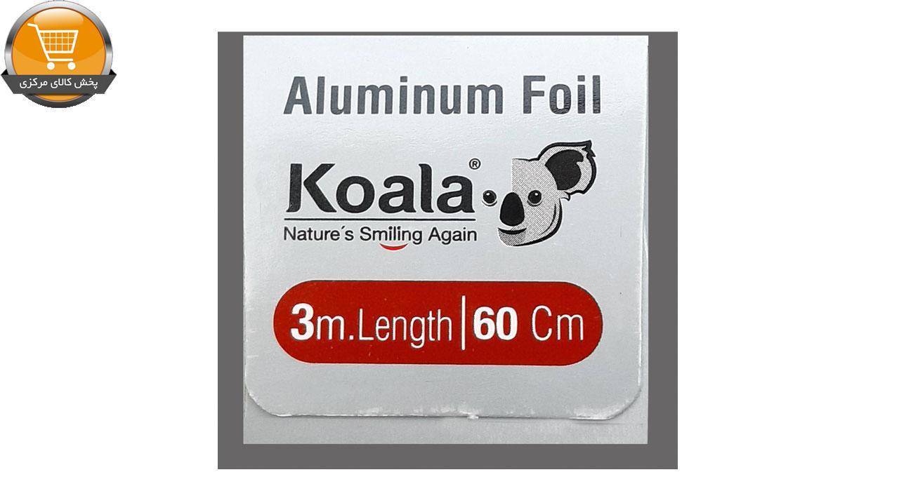 فویل کوالا مدل 03 رول 3 متری | پخش کالای مرکزی