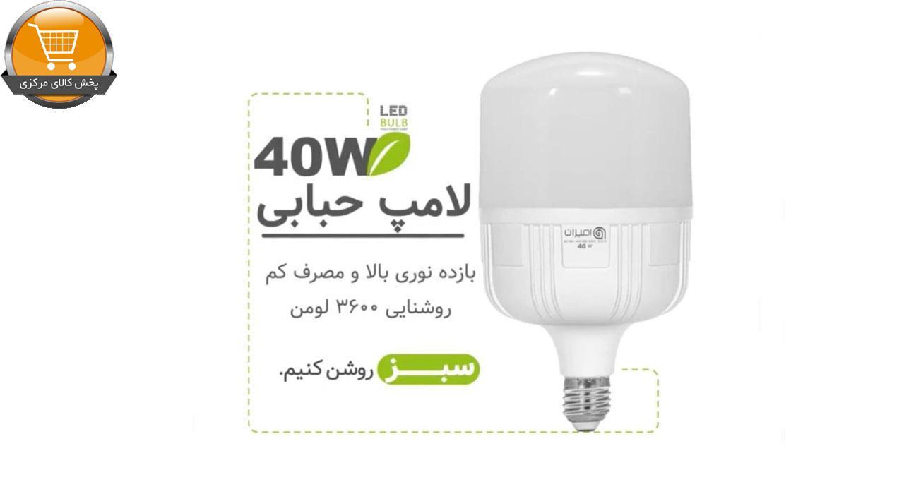 لامپ 40وات امیران مدل 040 پایه e27 بسته 3 عددی   پخش کالای مرکزی