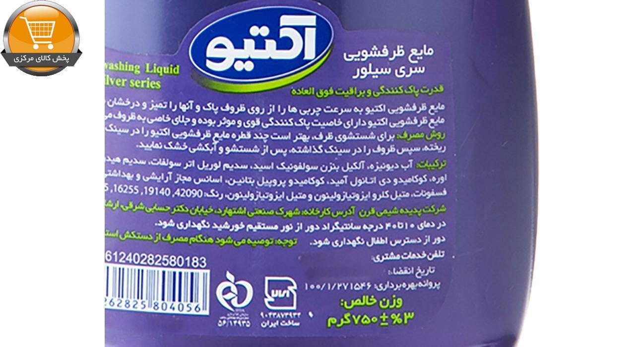 مایع ظرفشویی اکتیو مدل Grape and Flower مقدار 750 گرم | پخش کالای مرکزی