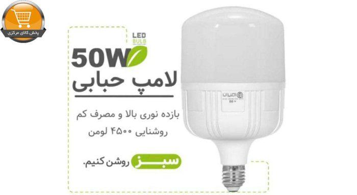 لامپ 50وات امیران مدل 050 پایه e27 بسته 5 عددی | پخش کالای مرکزی