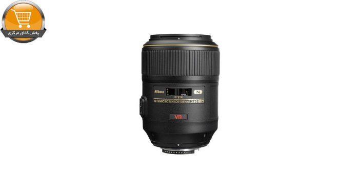 لنز نیکون مدل AF-S Micro-Nikkor 105mm f/2.8G IF-ED VR | پخش کالای مرکزی