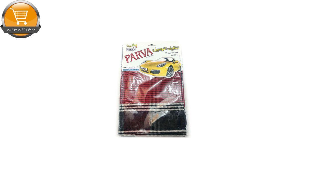 دستمال نظافت خودرو پروا کد L16   پخش کالای مرکزی