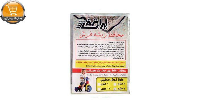 محافظ ریشه فرش ایران ترمز کد 93 بسته دو عددی | پخش کالای مرکزی