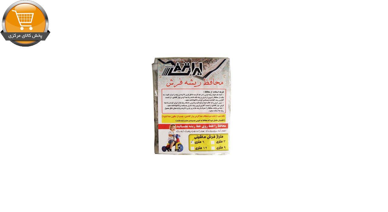 محافظ ریشه فرش ایران ترمز کد 33   پخش کالای مرکزی