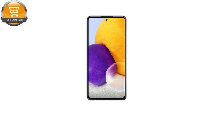 گوشی موبایل سامسونگ مدل A72 SM-A725F/DS دو سیمکارت ظرفیت 256 گیگابایت و رم 8 گیگابایت | پخش کالا مرکزی