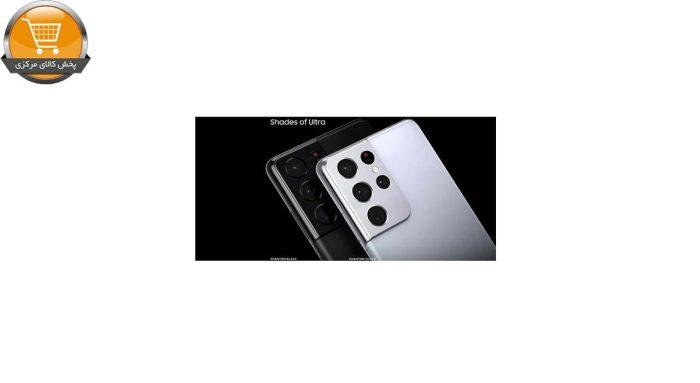 گوشی موبایل سامسونگ مدل Galaxy S21 Ultra 5G SM-G998B/DS دو سیم کارت ظرفیت 256 گیگابایت و رم 12 گیگابایت | پخش کالا مرکزی