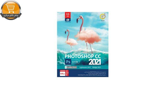 مجموعه نرم افزاری Adobe Photoshop CC 2021 نشر گردو | پخش کالای مرکزی