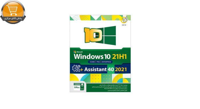 سیستم عامل Windows 10 21H1 + Assistant 2021 نشر گردو | پخش کالای مرکزی