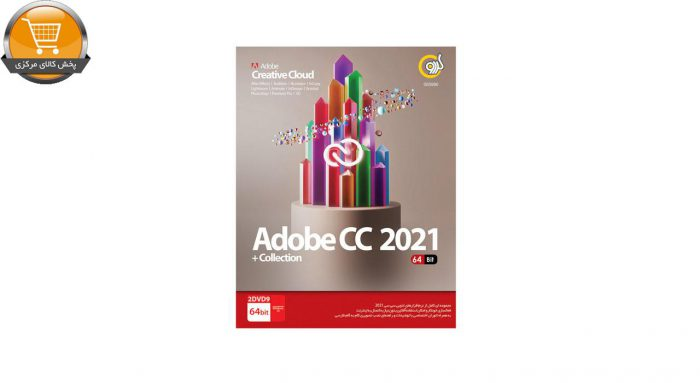 مجموعه نرم افزاری Adobe CC 2021 نشر گردو | پخش کالای مرکزی