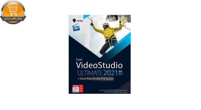 نرم افزار Corel VideoStudio Ultimate 2021 نشر گردو | پخش کالای مرکزی