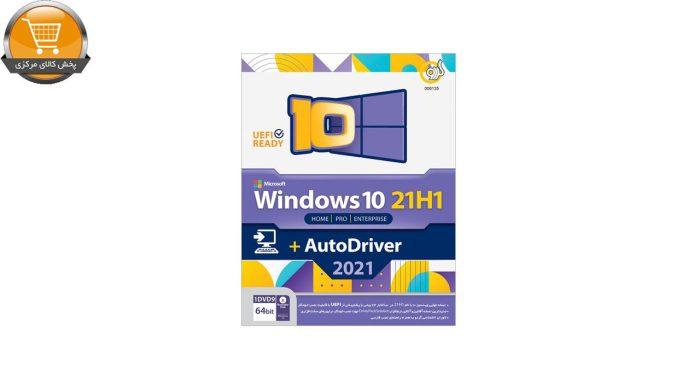 سیستم عامل Windows 10 21H1 + AutoDriver 2021 نشر گردو | پخش کالای مرکزی