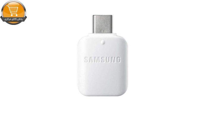 مبدل USB-C OTG مدل GH98-41288 | پخش کالای مرکزی