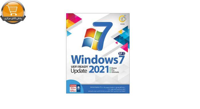 سیستم عامل Windows 7 SP1 Update 2021 UEFI نشر گردو | پخش کالای مرکزی