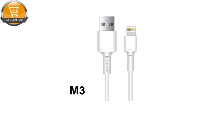 کابل تبدیل USB به لایتنینگ هانروکس مدل M3 طول 1متر | پخش کالای مرکزی